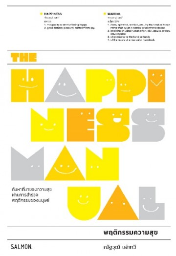 The Happiness Manual Cover