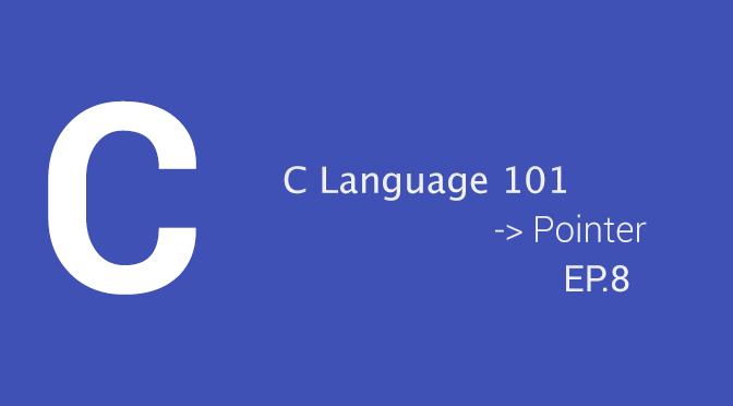 C Language 101 - Pointer ชี้กันอยู่นั่นแหละ !! (EP.8)