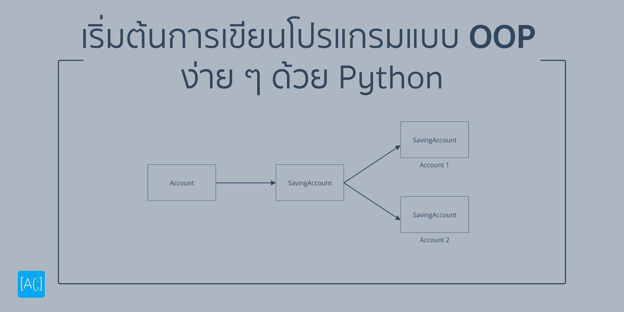 เริ่มต้นการเขียนโปรแกรมแบบ OOP ง่าย ๆ ด้วย Python