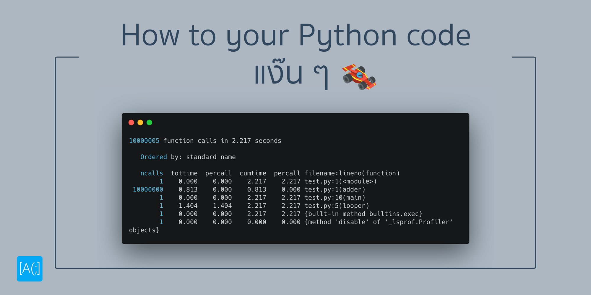 How to profile your Python code แง๊น ๆ 🏎️