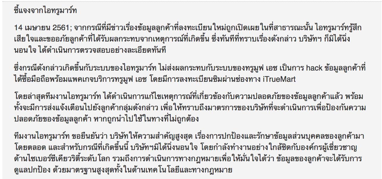 Letter from TrueMove H