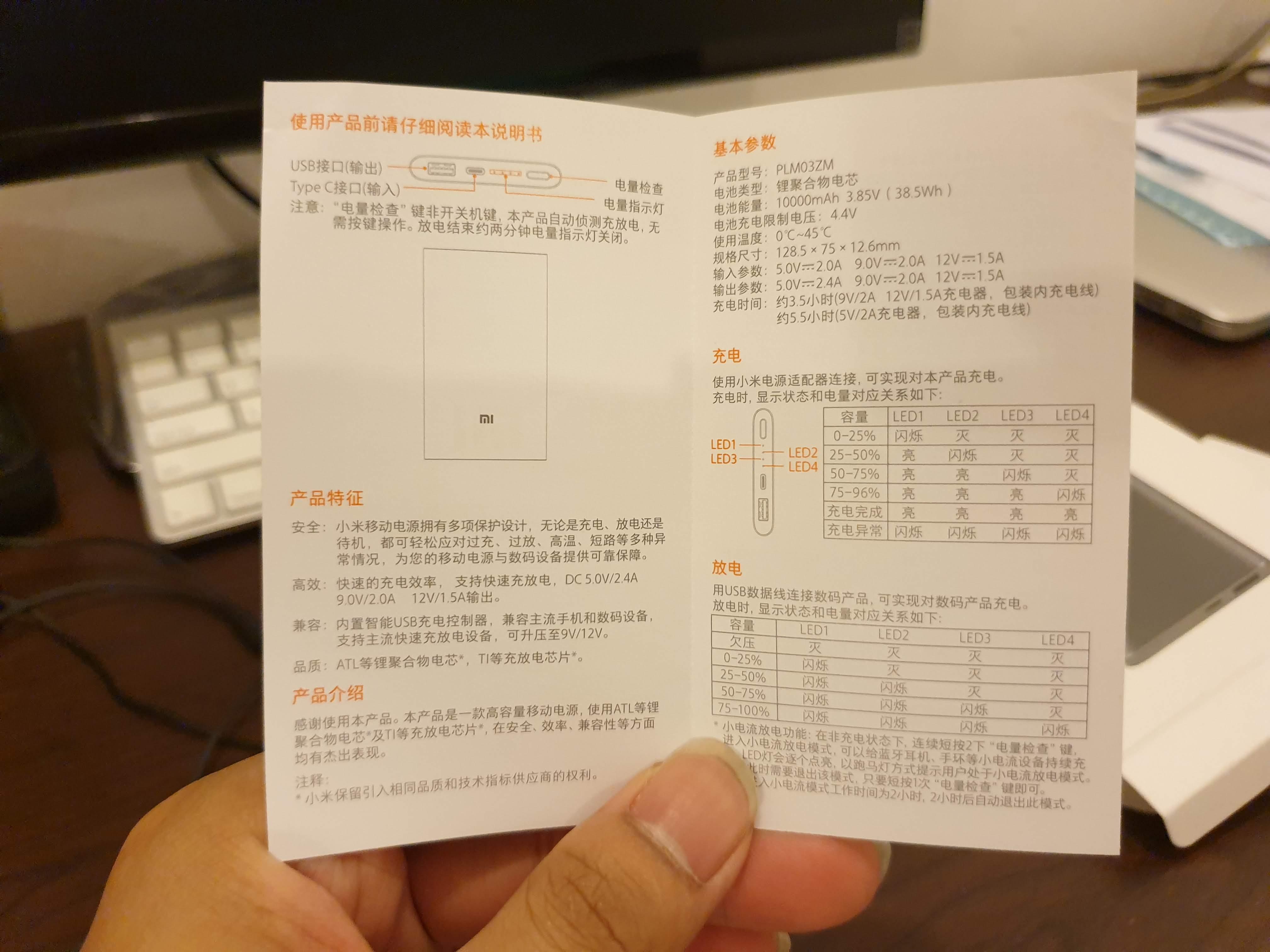 Mi Power Bank Pro 10000 Manual