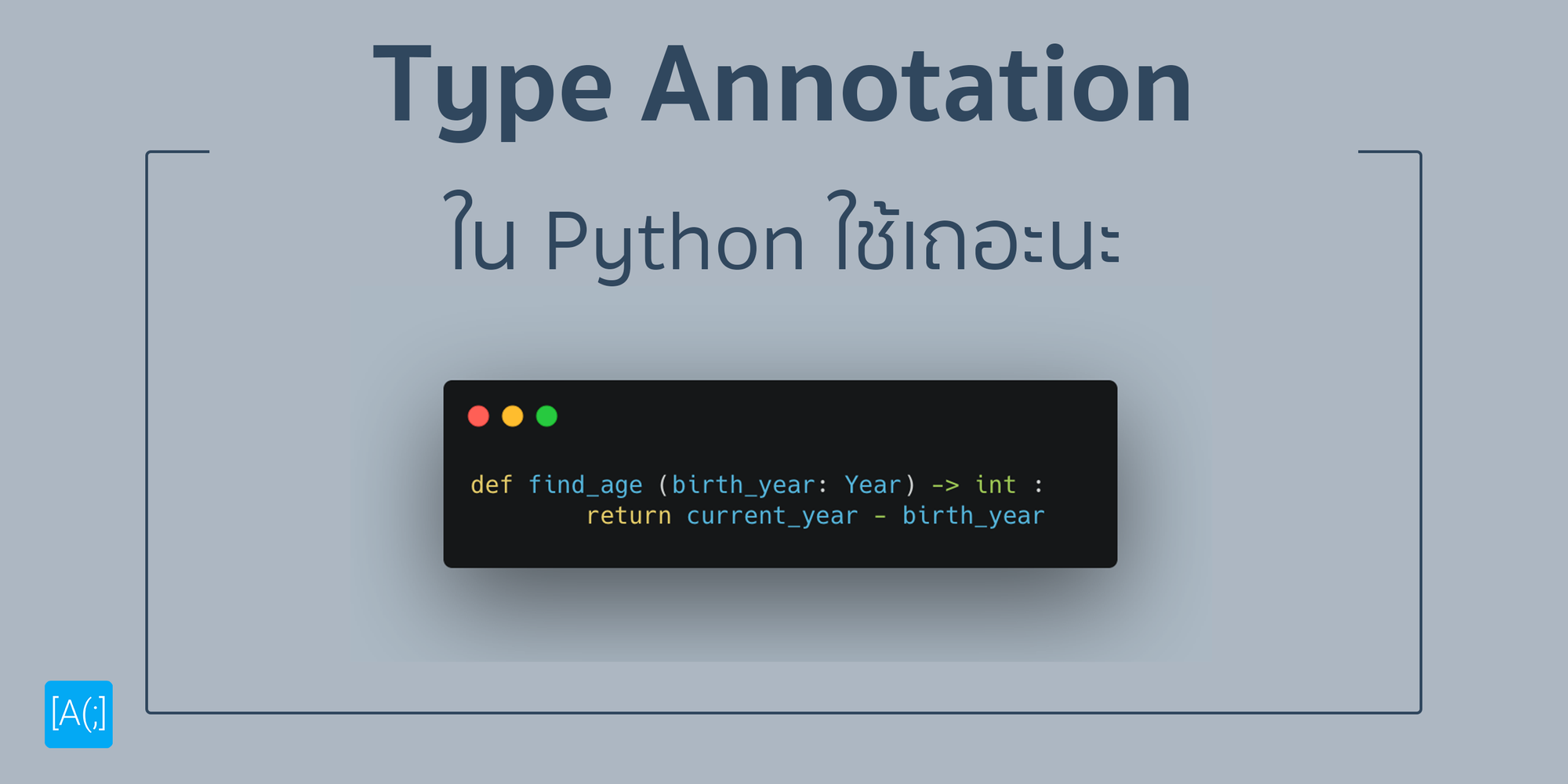 Type Annotation ใน Python ใช้เถอะนะ