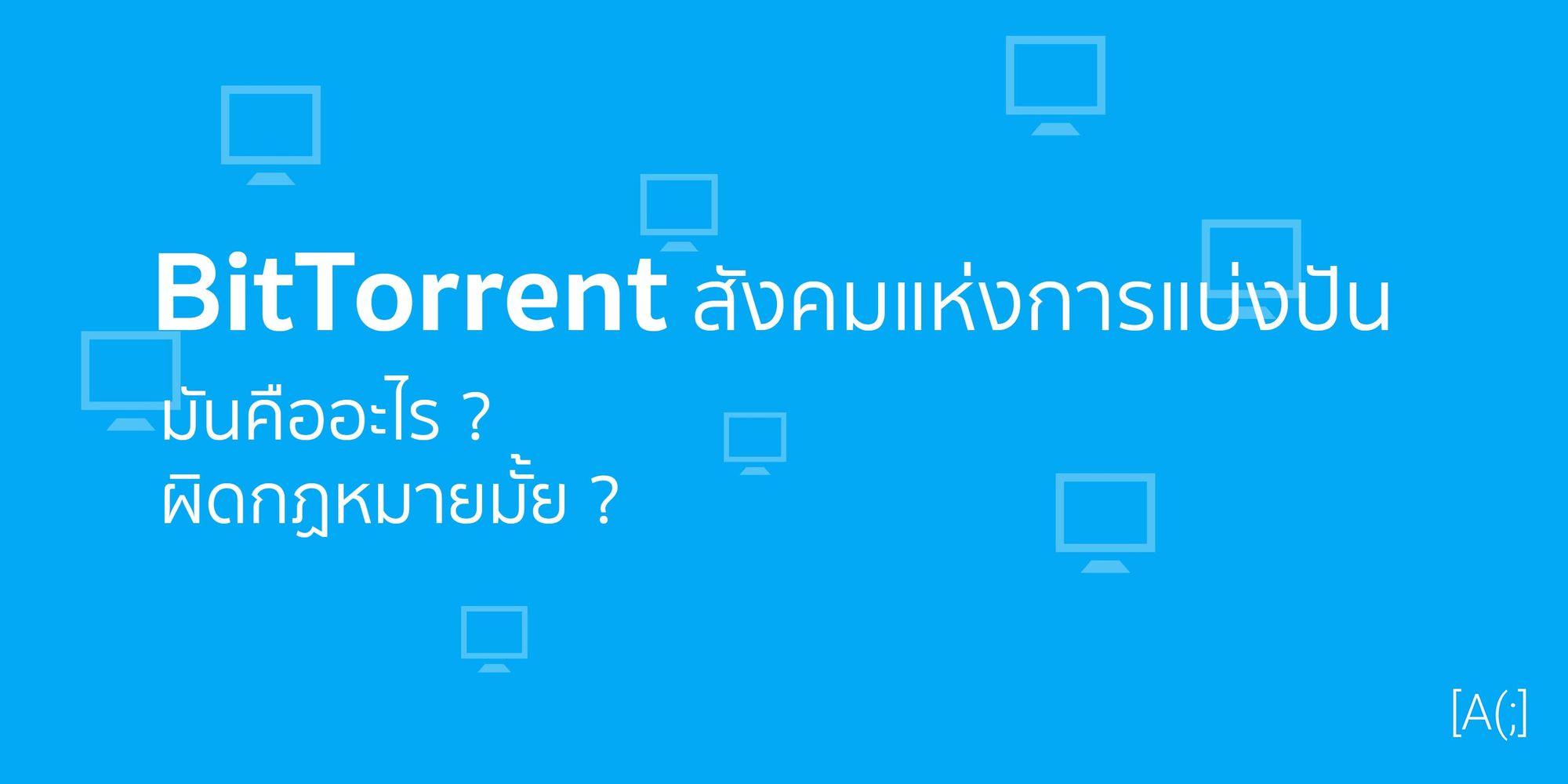 BitTorrent สังคมแห่งการแบ่งปัน มันคืออะไร ? ผิดกฏหมายมั้ย ?