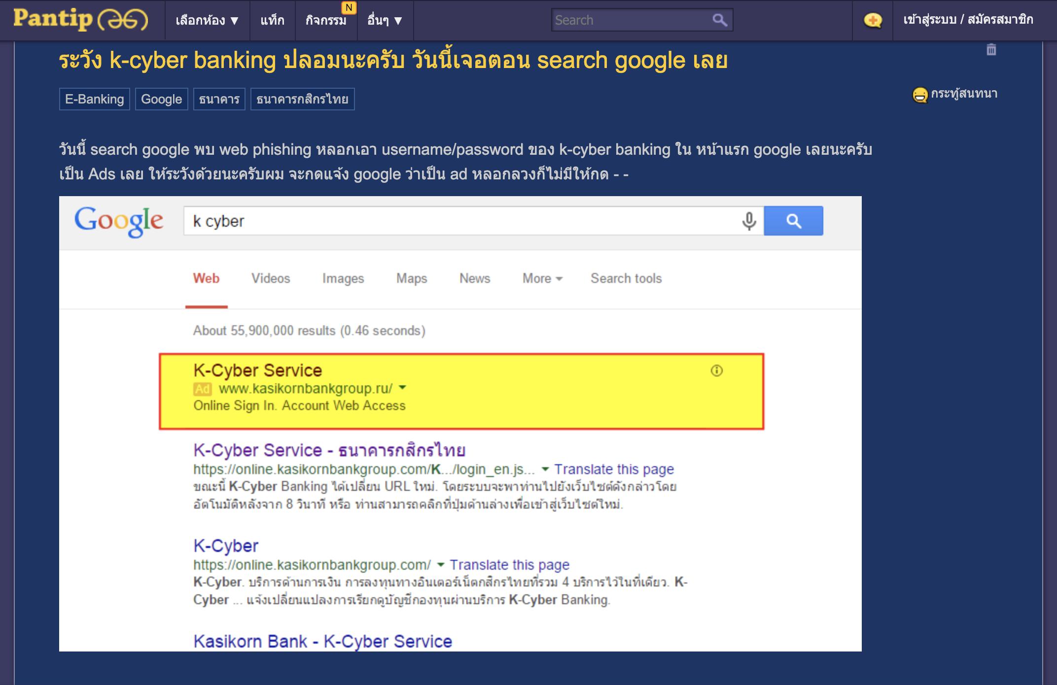 K-Bank Web Phishing News