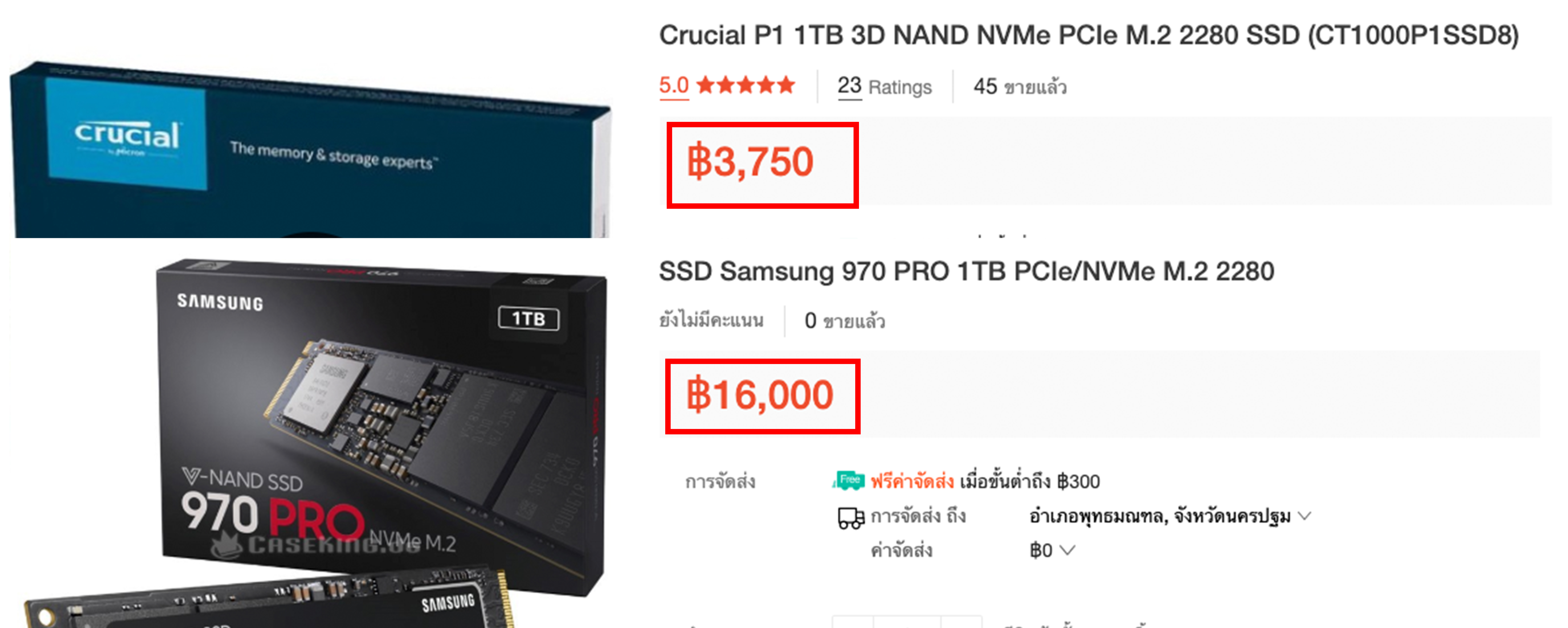Compare SSD