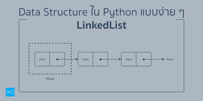 Data Structure ใน Python แบบง่าย ๆ (ตอน Linked List)