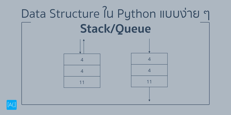 Data Structure ใน Python แบบง่าย ๆ (ตอน Stack/Queue)