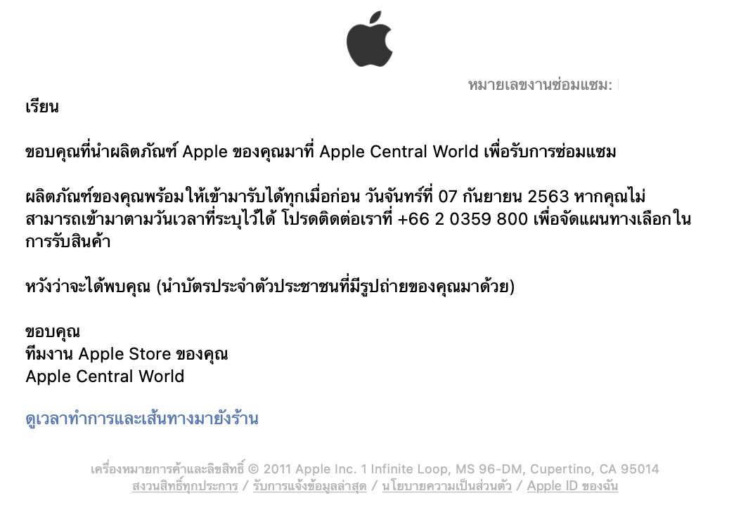Apple Service Email