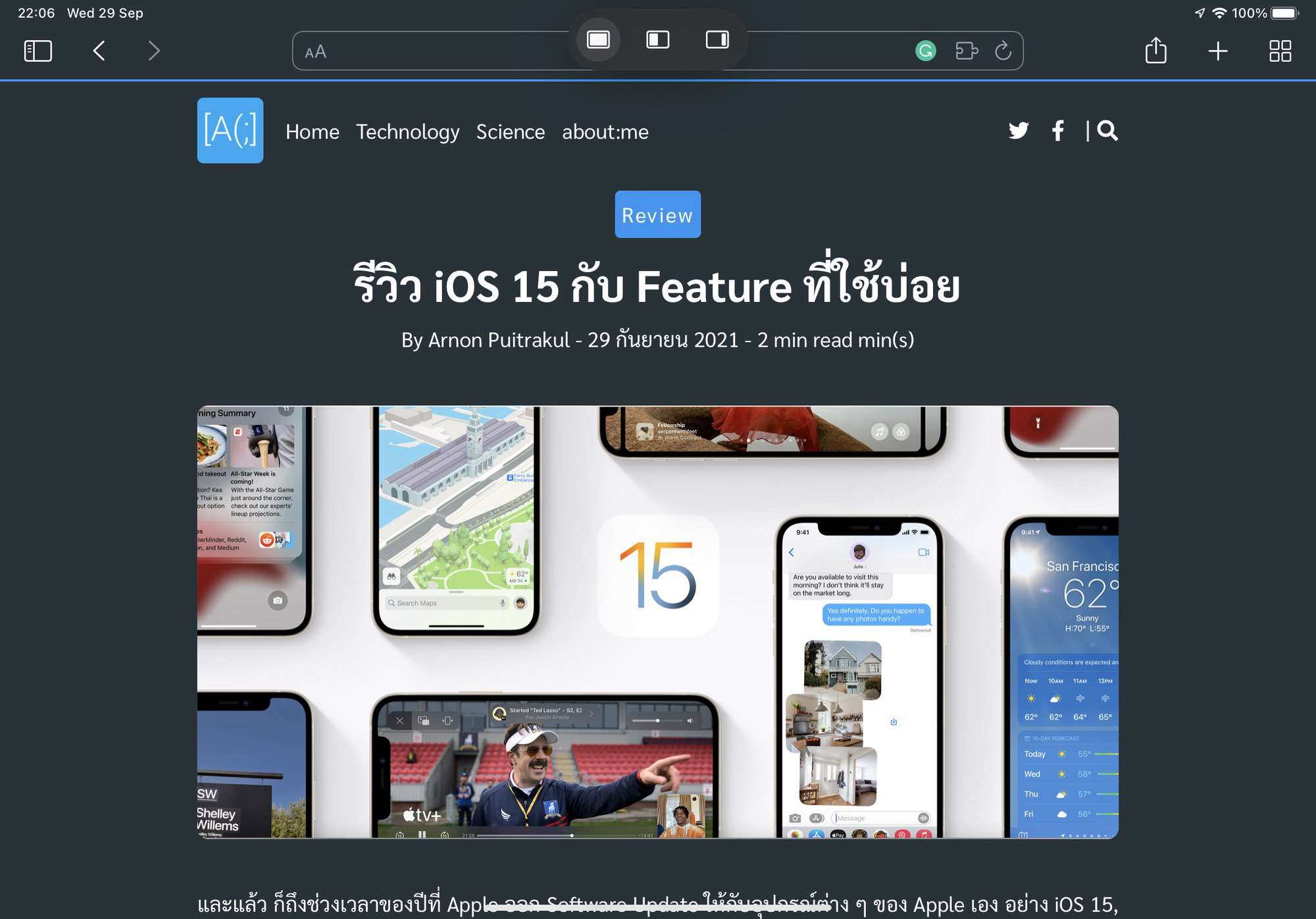 รีวิว iPadOS 15