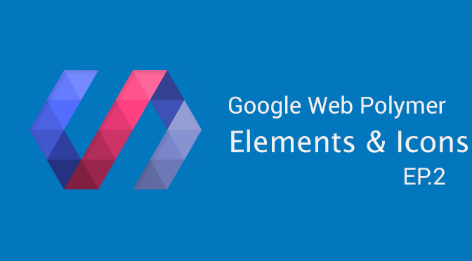 Google Web Polymer - Basic Elements & Icon มหาสนุก (EP.2)